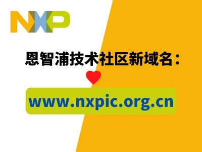 分享有礼|恩智浦社区全新域名即将上线~