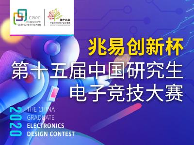 兆易创新杯第十五届研究生电子设计竞赛