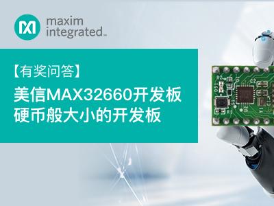 【有奖问答】美信MAX32660开发板:硬币般大小的开发板