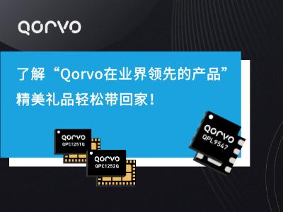 """了解""""Qorvo在业界领先的产品"""",精美礼品轻松带回家!"""