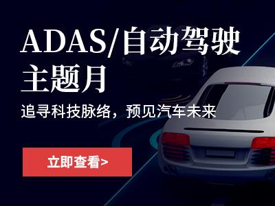 ADAS/自动驾驶主题月|与非网带你追寻科技脉络,预见汽车未来
