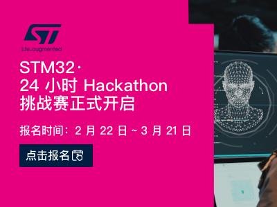 2021年STM32峰会·Hackathon24小时挑战赛正式开启