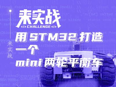 STM32毕业项目分享,手把手教你做一个MINI平衡车