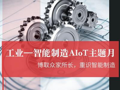 工业—智能制造AIoT主题月|博取众家所长,重识智能制造