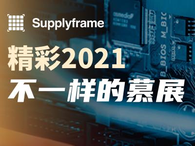 精彩2021——不一样的慕展