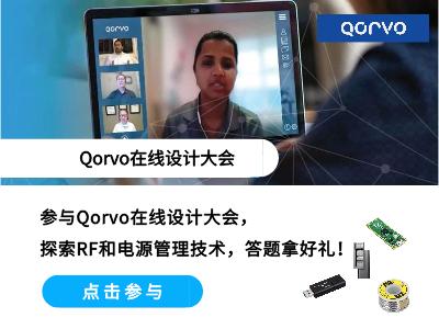 参与Qorvo在线设计大会,探索RF和电源管理技术,答题拿好礼!