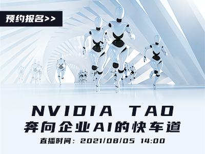 【有奖直播】NVIDIA TAO - 奔向 企业 AI 的快车道