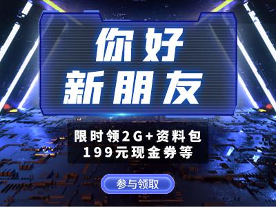 【100%有奖】超20G资料包、开发板、199元现金券限时领!