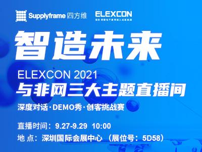【智造未来】ELEXCON 2021与非网三大主题直播,预约有礼