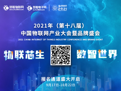 2021年(第十八届)中国物联网产业大会暨品牌盛会已开启报名