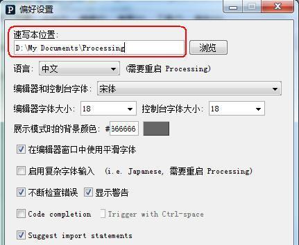 Processing库文件地址1.jpg