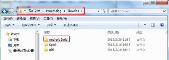 Processing库文件2地址.jpg