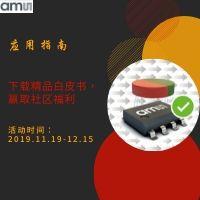 下载ams精品白皮书,学习传感器技术,赢取社区福利