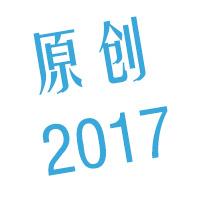 [整理] 2017年社区原创汇总
