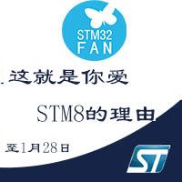 这就是你爱STM8的理由