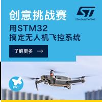 创意挑战赛丨用STM32搞定无人机飞控系统