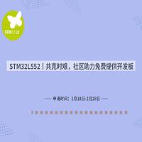 STM32L552丨共克时艰,社区暖心助力免费提供开发板
