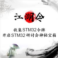 【号召令】分享STM32研讨会,集STM32令牌