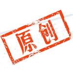 【汇总】2月技术原创,征集中...
