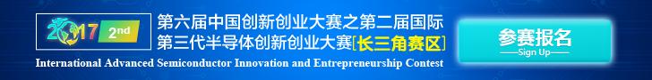 第三代半导体创新创业大赛——长三角赛区