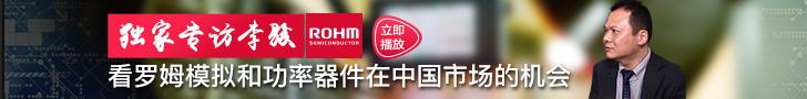 看罗姆模拟和功率器件在中国市场的机会