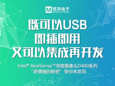 Intel® RealSense™深度摄像头D400系列