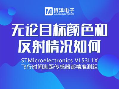 STMicroelectronics VL53L1X飞行时间测距传感器