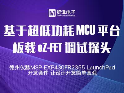 德州仪器MSP-EXP430FR2355 LaunchPad开发套件