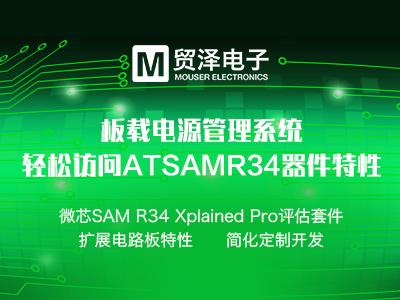 Microchip Technology SAM R34 Xplained Pro评估套件
