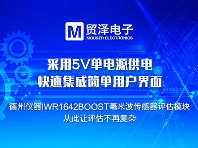 Texas Instruments IWR1642BOOST毫米波传感器评估模块 (EVM)