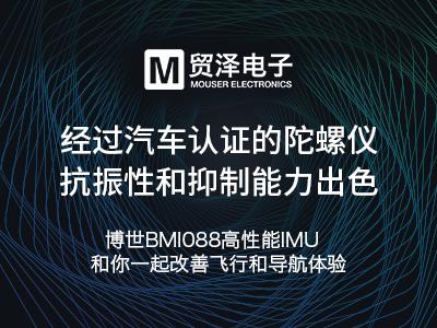 Bosch BMI088高性能IMU 和你一起改善飞行和导航体验