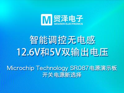 Microchip Technology SR087电源演示板 开关电源新选择