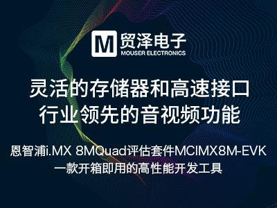 恩智浦 i.MX 8MQuad评估套件MCIMX8M-EVK  一款开箱即用的高性能开发工具