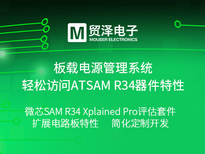 微芯SAM R34 Xplained Pro评估套件 扩展电路板特性  简化定制开发