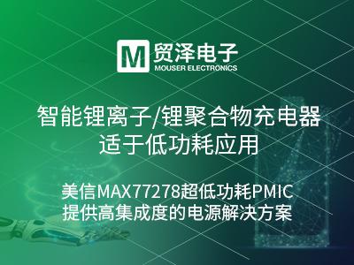 美信MAX77278超低功耗PMIC 提供高集成度的电源解决方案