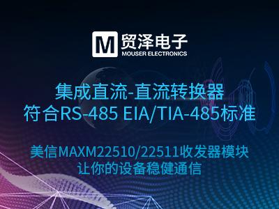 美信MAXM22510/22511收发器模块 让你的设备稳健通信