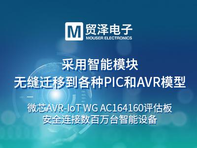 微芯AVR-IoT WG AC164160评估板       安全连接数百万台智能设备