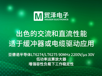 亚德诺半导体LT6274/LT6275 90MHz 2200V/μs 30V低功率运算放大器       增强容性负载下工作稳定性