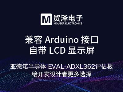 亚德诺半导体 EVAL-ADXL362评估板 给开发设计者更多选择