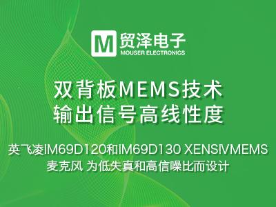 英飞凌IM69D120和IM69D130 XENSIV? MEMS麦克风 为低失真和高信噪比而设计
