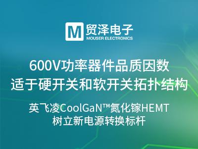 英飞凌CoolGaN™氮化镓HEMT       树立新电源转换标杆