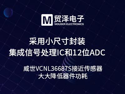 威世VCNL36687S接近传感器    大大降低器件功耗