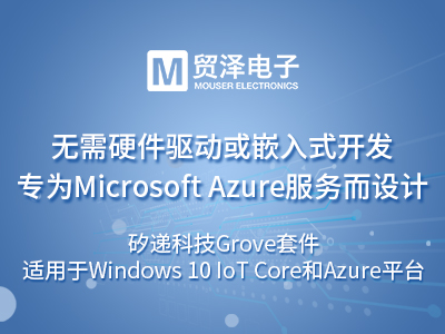 矽递科技Grove套件 适用于Windows 10 IoT Core和Azure平台