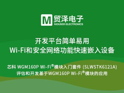 芯科  WGM160P Wi-Fi®模块入门套件 (SLWSTK6121A)       评估和开发基于WGM160P Wi-Fi模块的应用