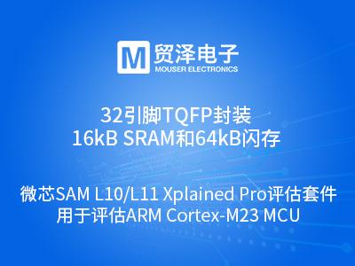 微芯SAM L10/L11 Xplained Pro评估套件       用于评估ARM Cortex-M23 MCU