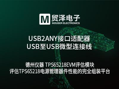 德州仪器 TPS65218EVM评估模块       评估TPS65218电源管理器件性能的完全组装平台