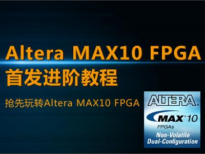 Altera MAX 10 FPGA首发进阶教程