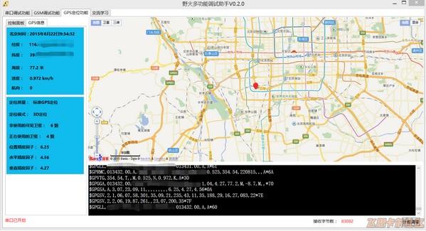 KL26+UART0实现GPS定位