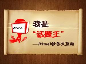"""我是""""话题王""""—Atmel社区大互动"""