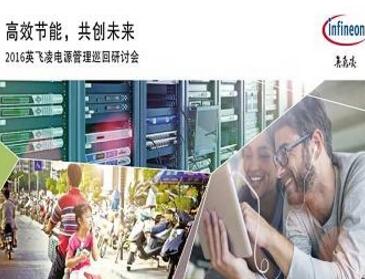 2016英飞凌电源管理巡回研讨会-北京站